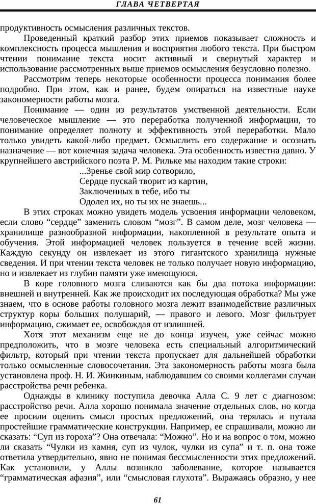 PDF. Техника быстрого чтения. Кузнецов О. А. Страница 59. Читать онлайн