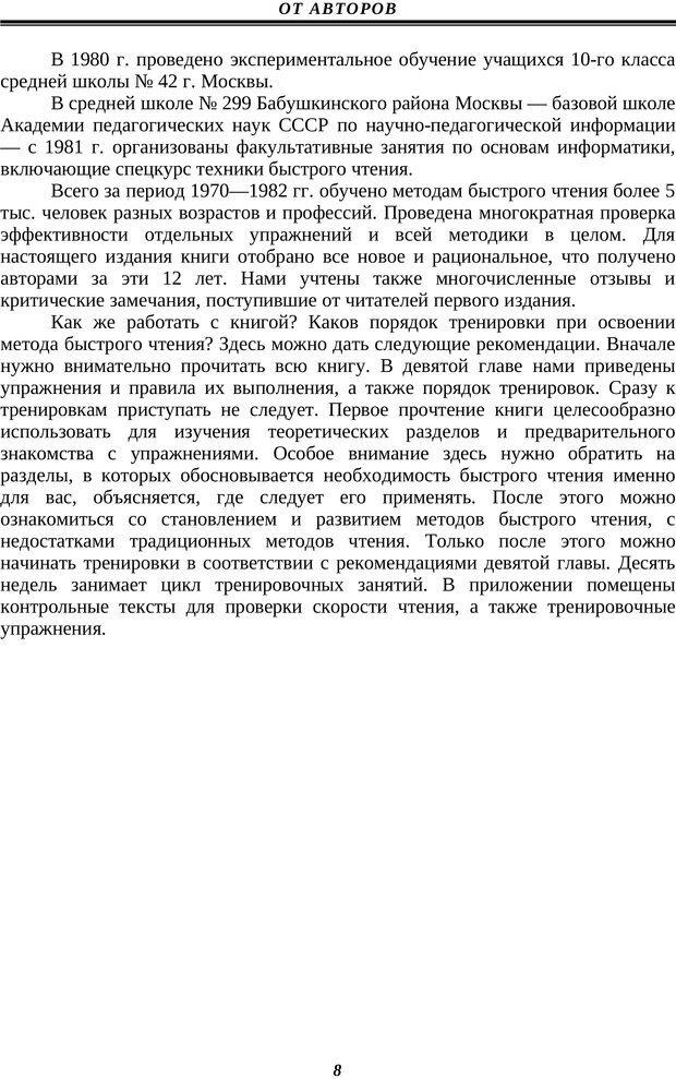 PDF. Техника быстрого чтения. Кузнецов О. А. Страница 6. Читать онлайн