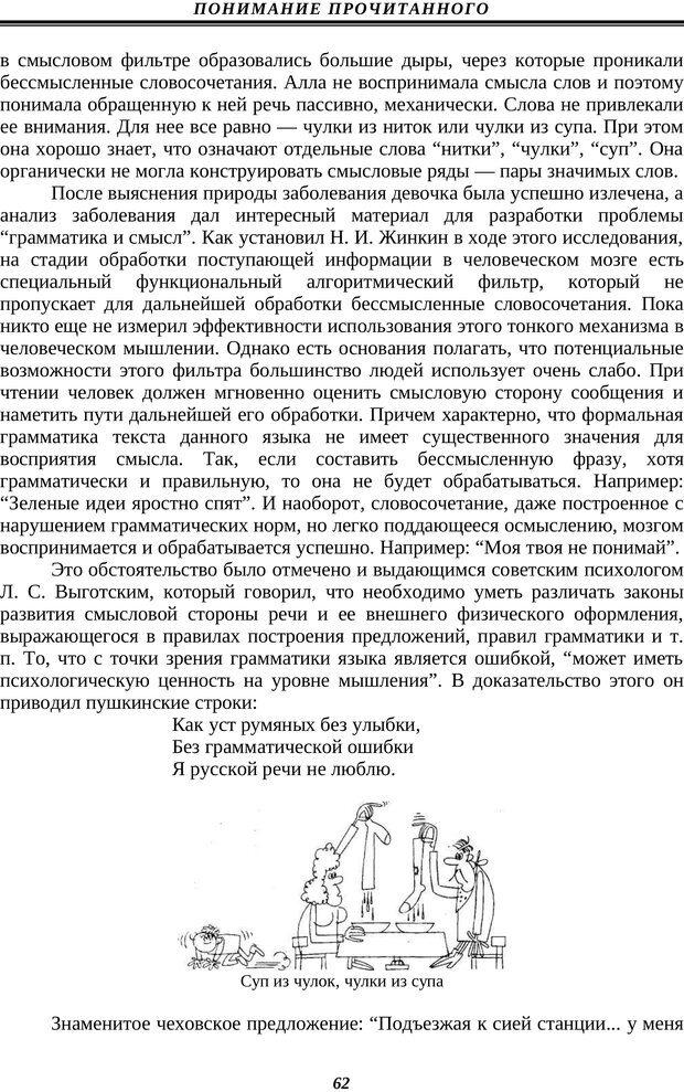 PDF. Техника быстрого чтения. Кузнецов О. А. Страница 60. Читать онлайн