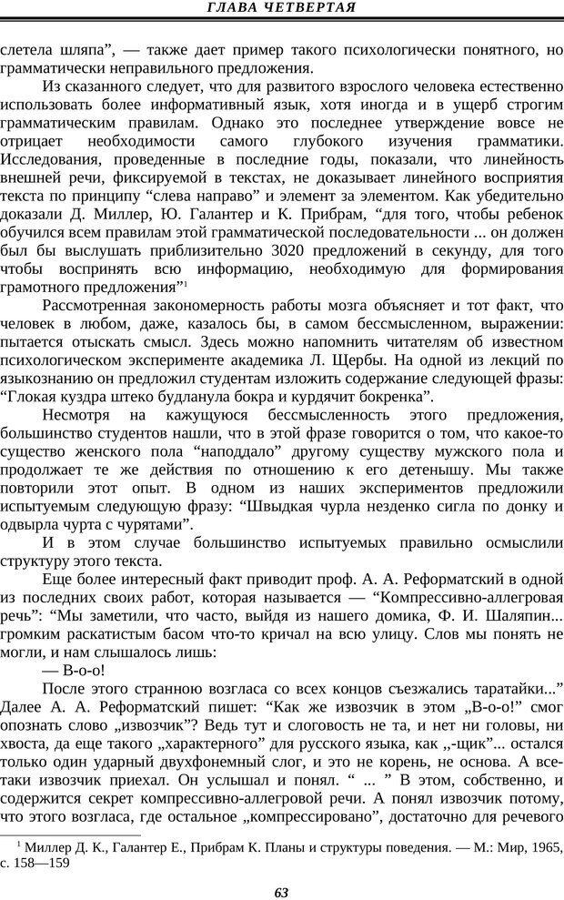 PDF. Техника быстрого чтения. Кузнецов О. А. Страница 61. Читать онлайн