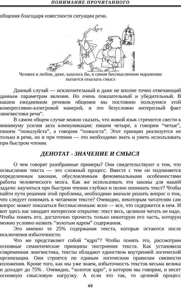 PDF. Техника быстрого чтения. Кузнецов О. А. Страница 62. Читать онлайн