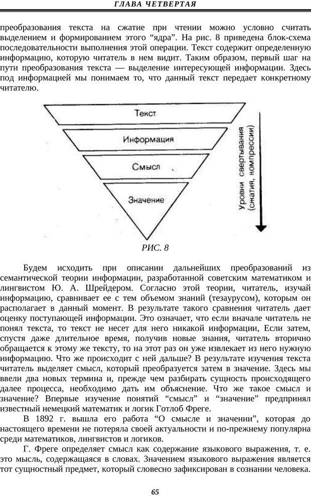 PDF. Техника быстрого чтения. Кузнецов О. А. Страница 63. Читать онлайн