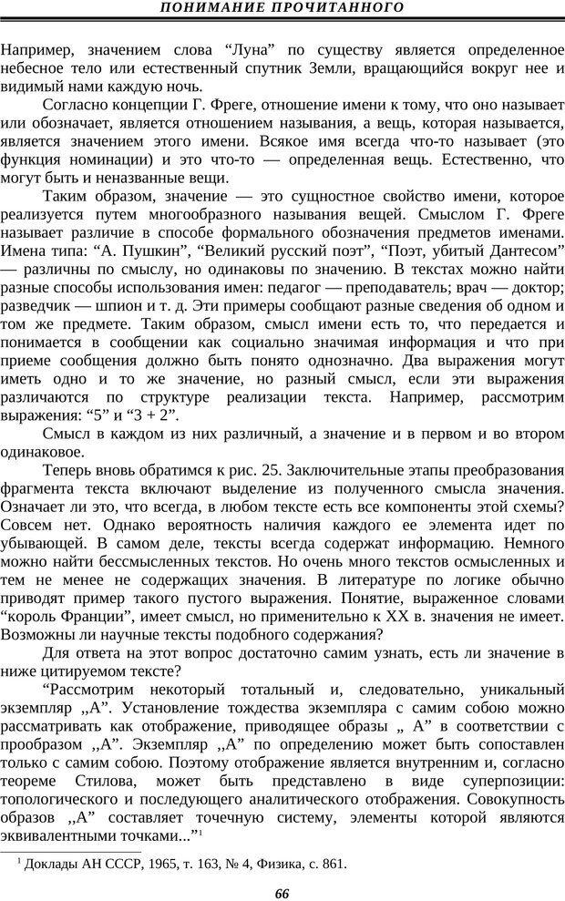 PDF. Техника быстрого чтения. Кузнецов О. А. Страница 64. Читать онлайн