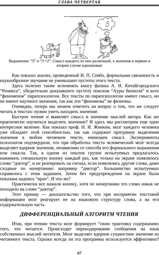 PDF. Техника быстрого чтения. Кузнецов О. А. Страница 65. Читать онлайн