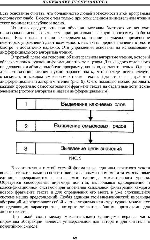 PDF. Техника быстрого чтения. Кузнецов О. А. Страница 66. Читать онлайн