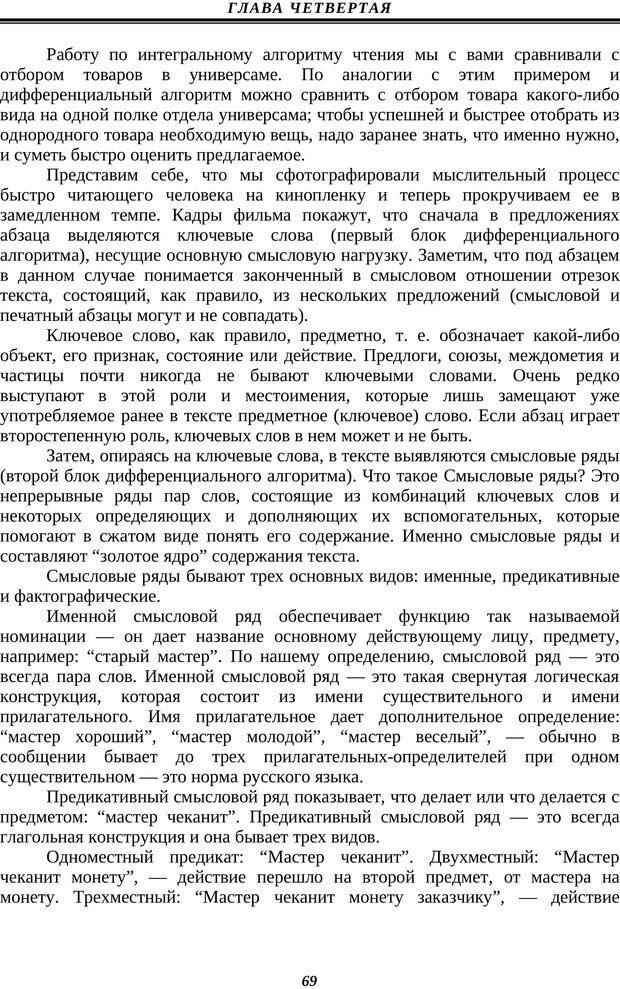 PDF. Техника быстрого чтения. Кузнецов О. А. Страница 67. Читать онлайн