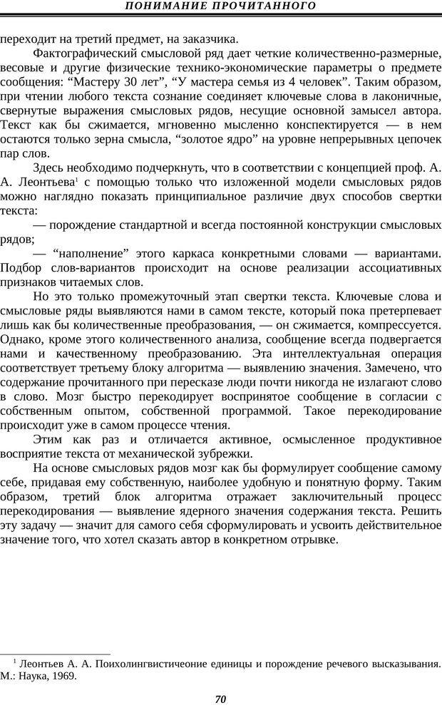 PDF. Техника быстрого чтения. Кузнецов О. А. Страница 68. Читать онлайн