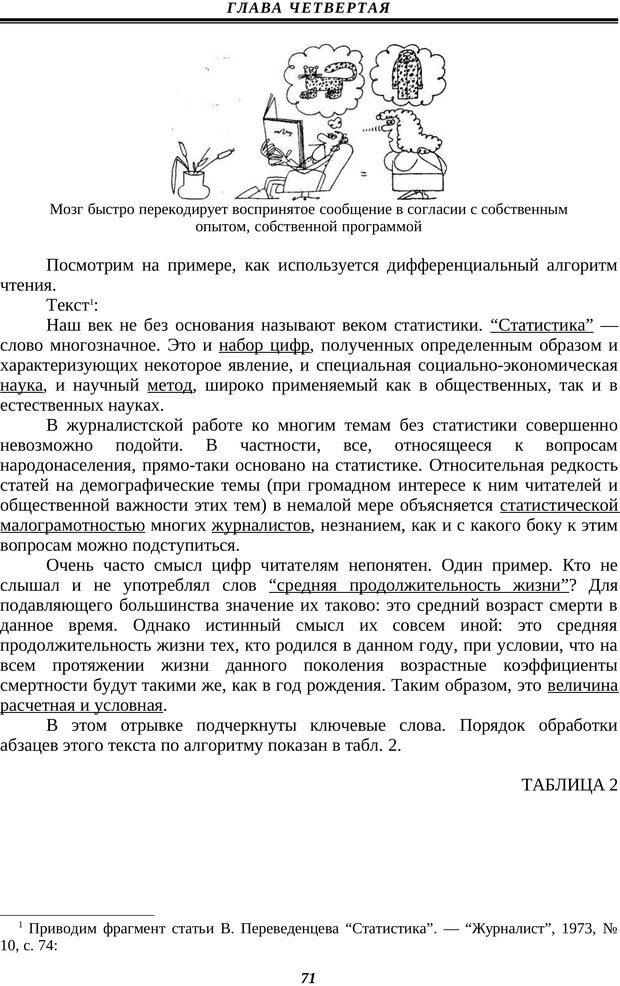 PDF. Техника быстрого чтения. Кузнецов О. А. Страница 69. Читать онлайн
