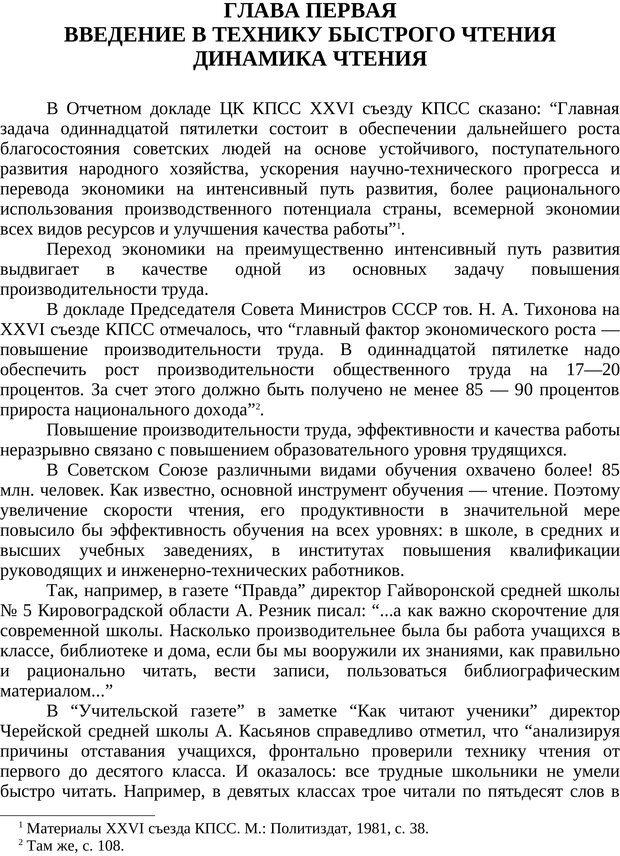 PDF. Техника быстрого чтения. Кузнецов О. А. Страница 7. Читать онлайн