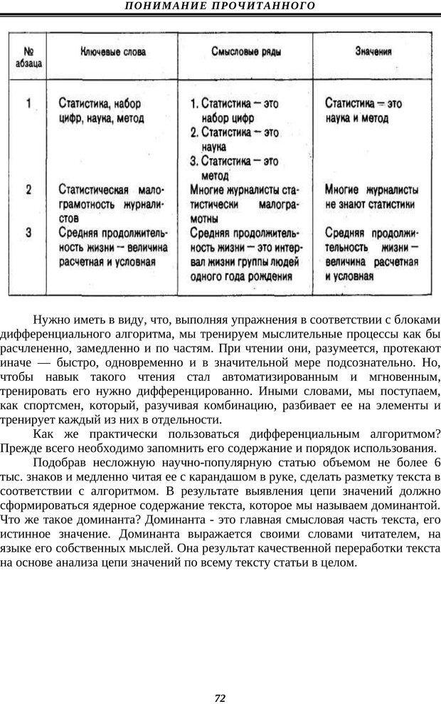 PDF. Техника быстрого чтения. Кузнецов О. А. Страница 70. Читать онлайн
