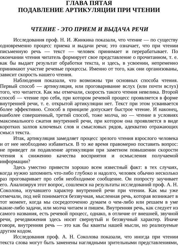 PDF. Техника быстрого чтения. Кузнецов О. А. Страница 71. Читать онлайн