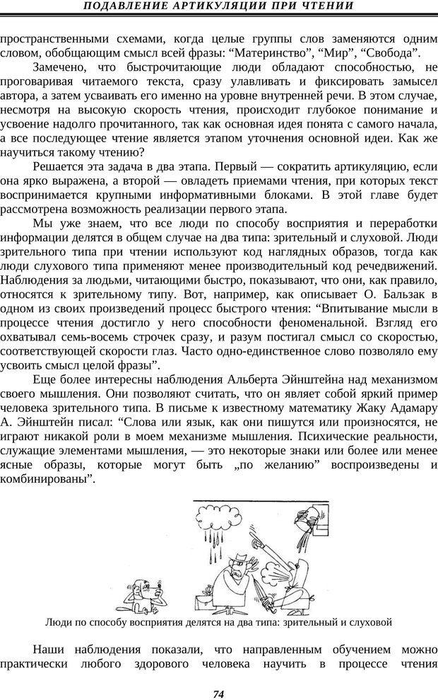 PDF. Техника быстрого чтения. Кузнецов О. А. Страница 72. Читать онлайн