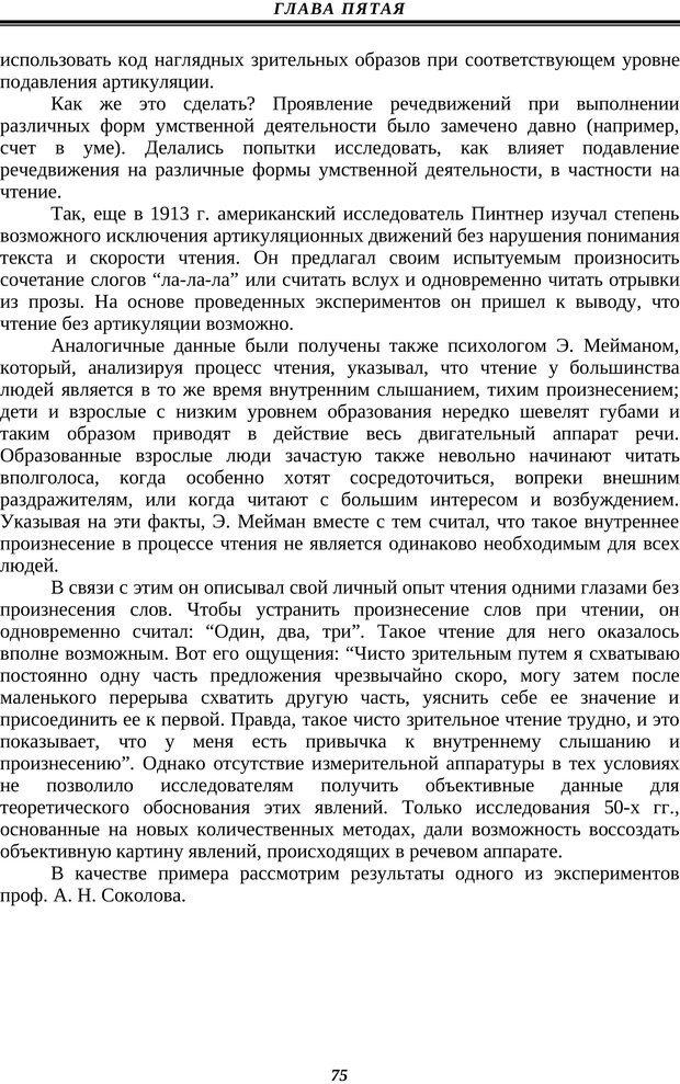 PDF. Техника быстрого чтения. Кузнецов О. А. Страница 73. Читать онлайн