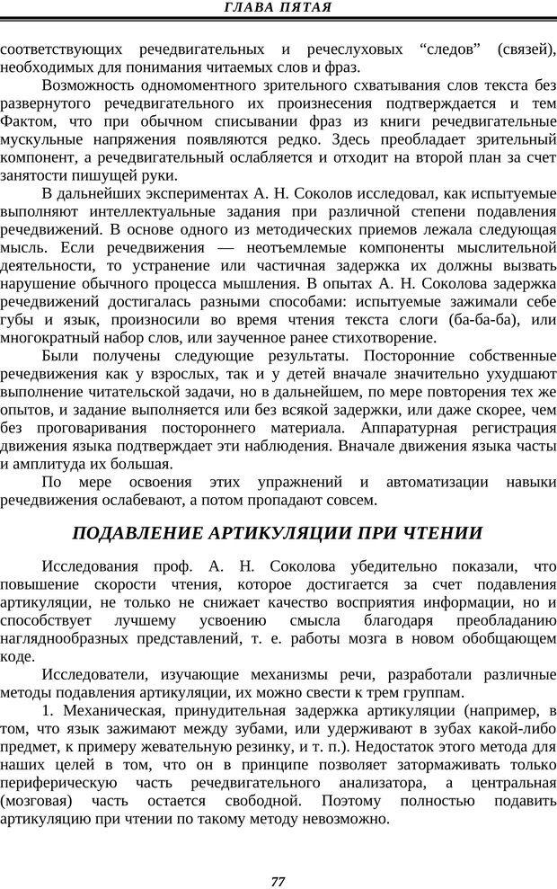 PDF. Техника быстрого чтения. Кузнецов О. А. Страница 75. Читать онлайн