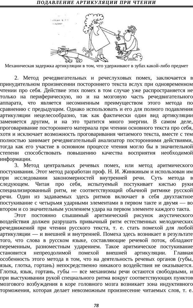 PDF. Техника быстрого чтения. Кузнецов О. А. Страница 76. Читать онлайн