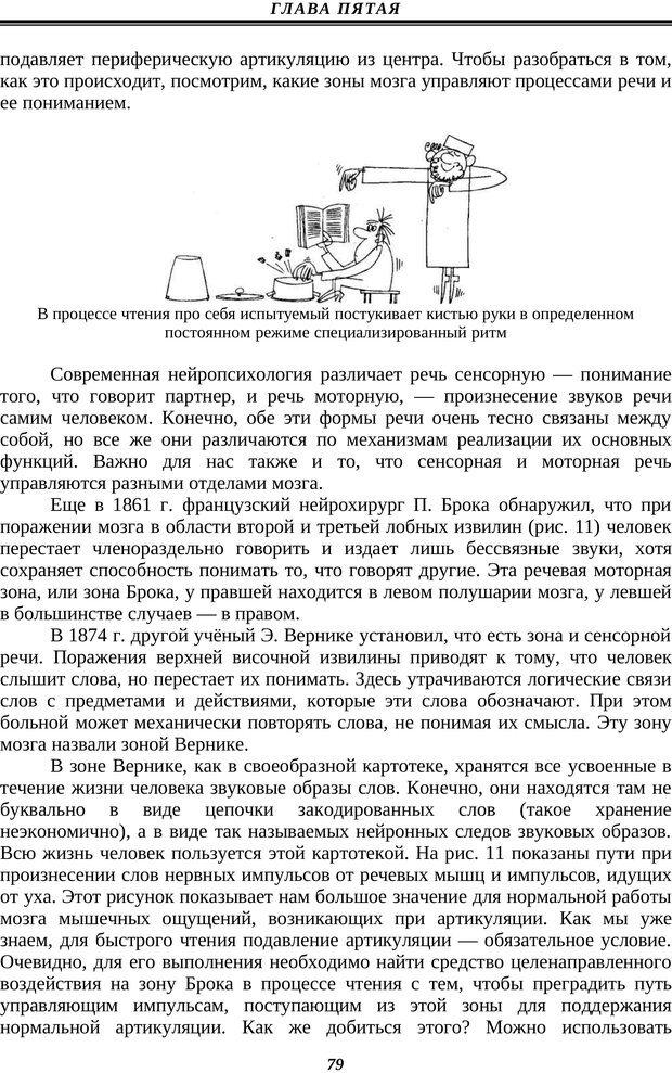 PDF. Техника быстрого чтения. Кузнецов О. А. Страница 77. Читать онлайн