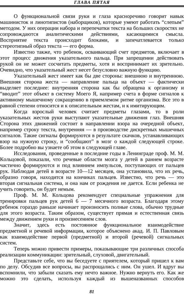 PDF. Техника быстрого чтения. Кузнецов О. А. Страница 79. Читать онлайн