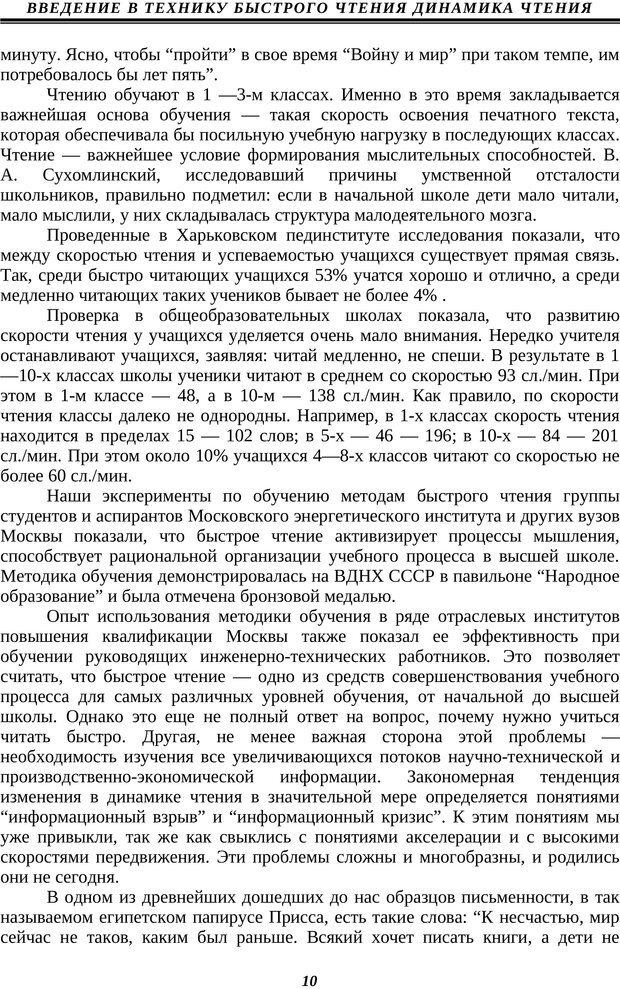 PDF. Техника быстрого чтения. Кузнецов О. А. Страница 8. Читать онлайн