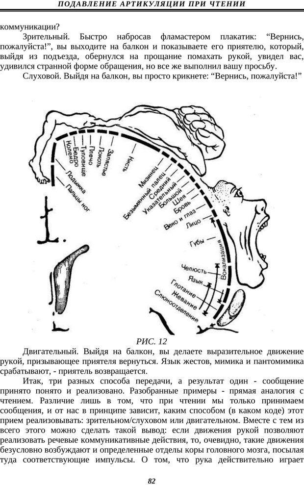 PDF. Техника быстрого чтения. Кузнецов О. А. Страница 80. Читать онлайн