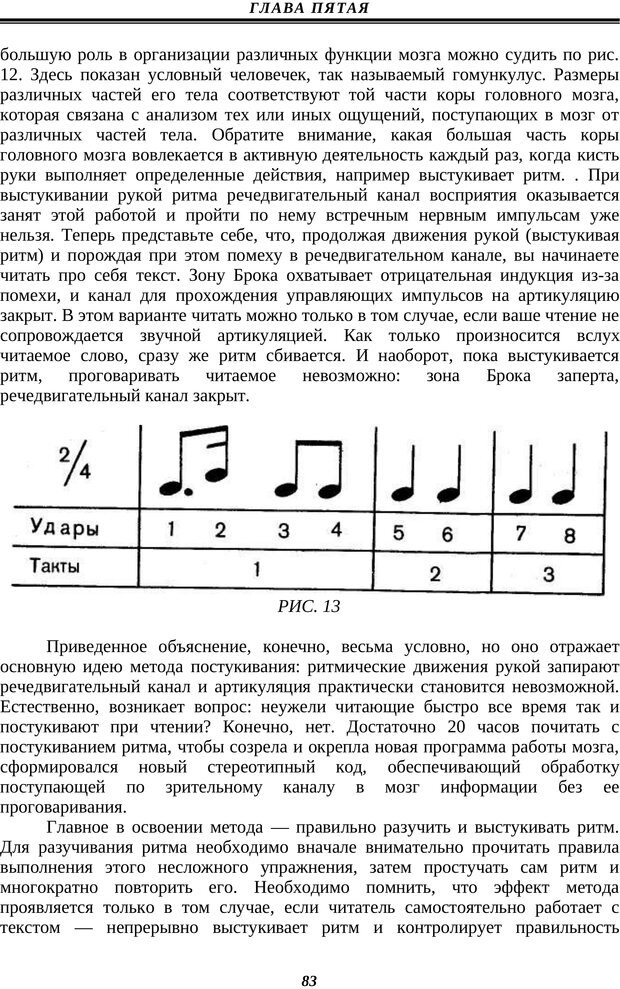 PDF. Техника быстрого чтения. Кузнецов О. А. Страница 81. Читать онлайн