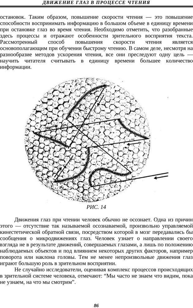PDF. Техника быстрого чтения. Кузнецов О. А. Страница 84. Читать онлайн