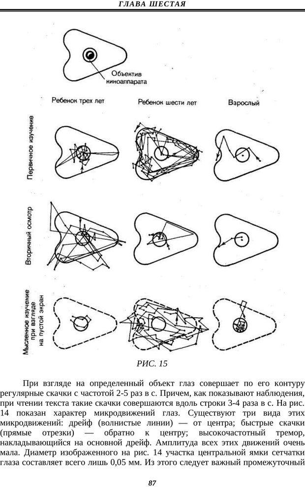 PDF. Техника быстрого чтения. Кузнецов О. А. Страница 85. Читать онлайн