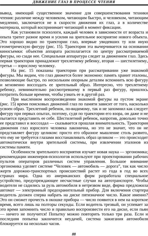 PDF. Техника быстрого чтения. Кузнецов О. А. Страница 86. Читать онлайн