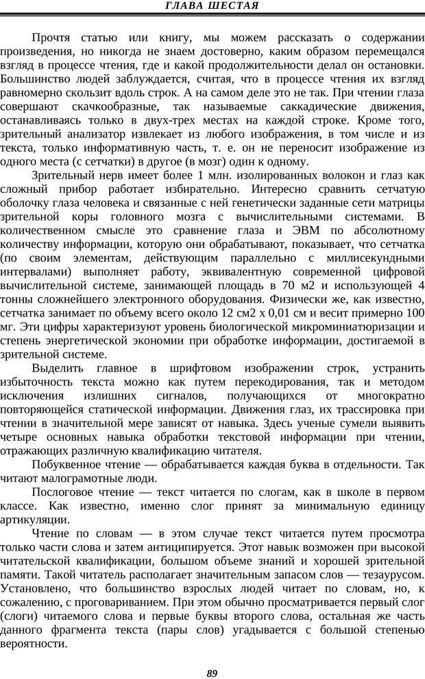 PDF. Техника быстрого чтения. Кузнецов О. А. Страница 87. Читать онлайн