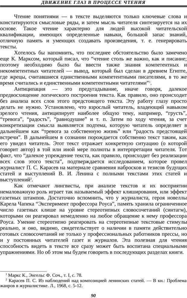 PDF. Техника быстрого чтения. Кузнецов О. А. Страница 88. Читать онлайн