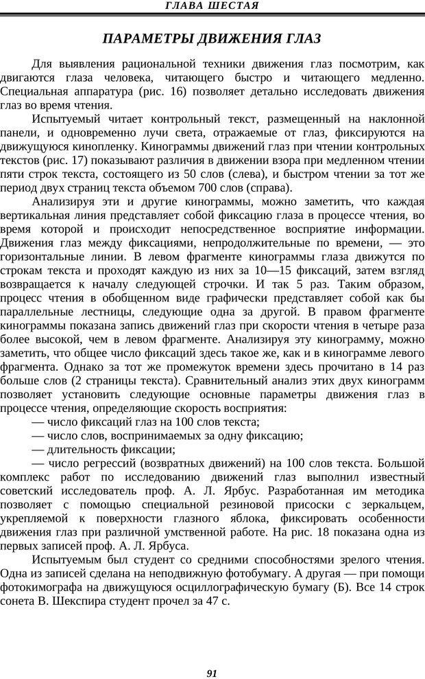 PDF. Техника быстрого чтения. Кузнецов О. А. Страница 89. Читать онлайн