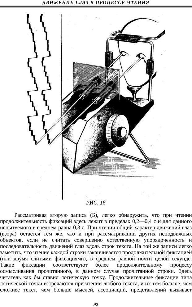 PDF. Техника быстрого чтения. Кузнецов О. А. Страница 90. Читать онлайн