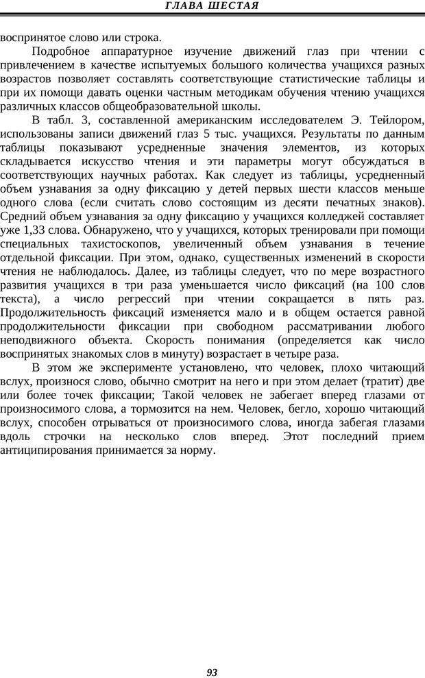 PDF. Техника быстрого чтения. Кузнецов О. А. Страница 91. Читать онлайн