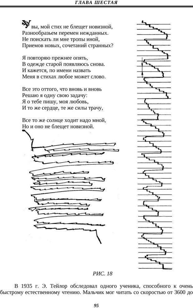 PDF. Техника быстрого чтения. Кузнецов О. А. Страница 93. Читать онлайн