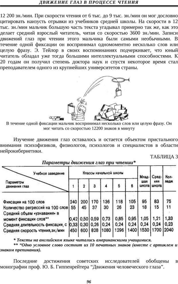 PDF. Техника быстрого чтения. Кузнецов О. А. Страница 94. Читать онлайн