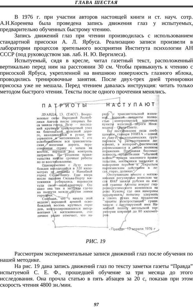 PDF. Техника быстрого чтения. Кузнецов О. А. Страница 95. Читать онлайн