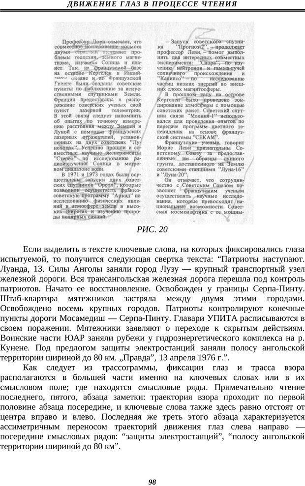 PDF. Техника быстрого чтения. Кузнецов О. А. Страница 96. Читать онлайн