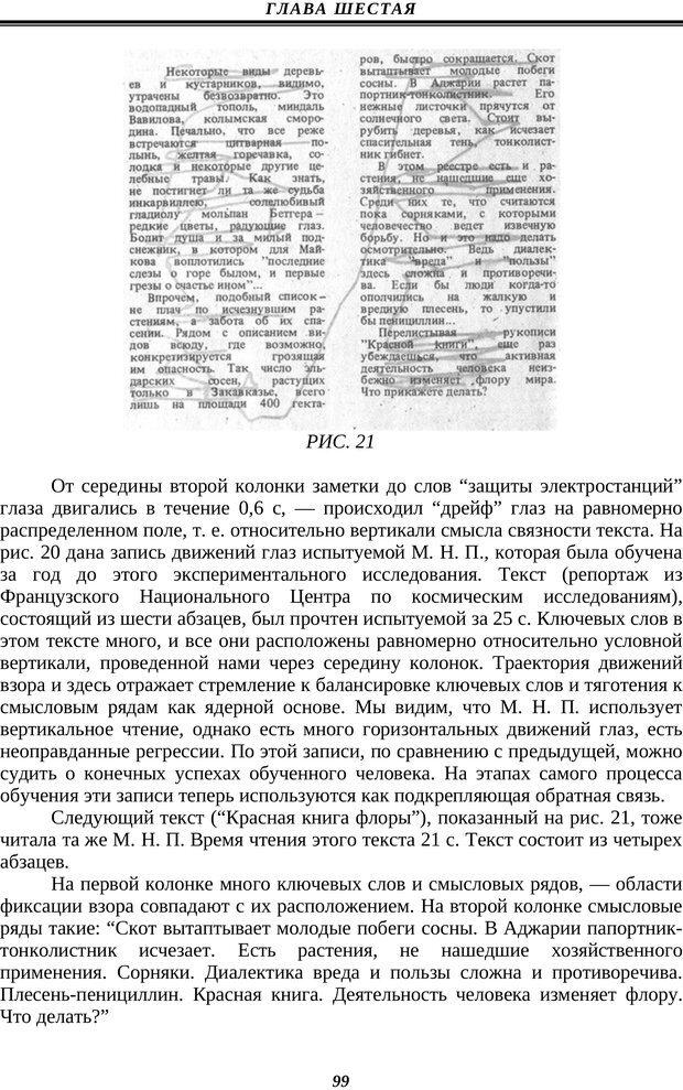 PDF. Техника быстрого чтения. Кузнецов О. А. Страница 97. Читать онлайн