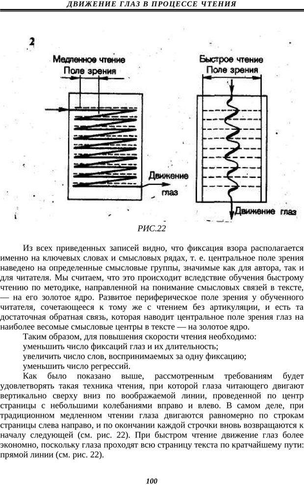 PDF. Техника быстрого чтения. Кузнецов О. А. Страница 98. Читать онлайн