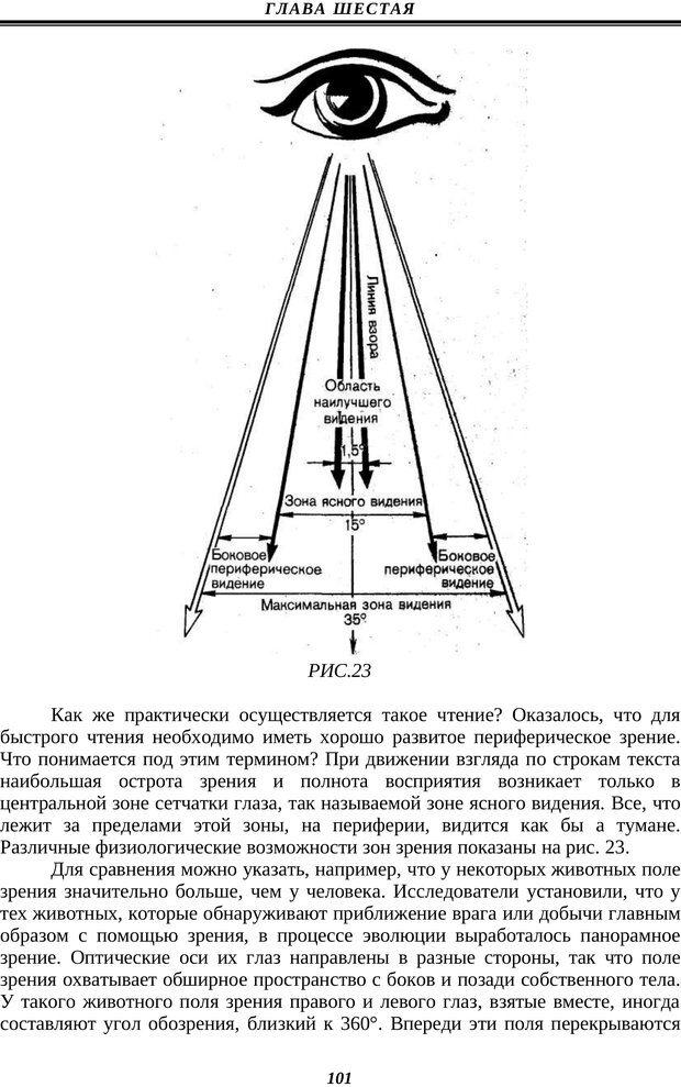 PDF. Техника быстрого чтения. Кузнецов О. А. Страница 99. Читать онлайн