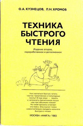 """Обложка книги """"Техника быстрого чтения"""""""