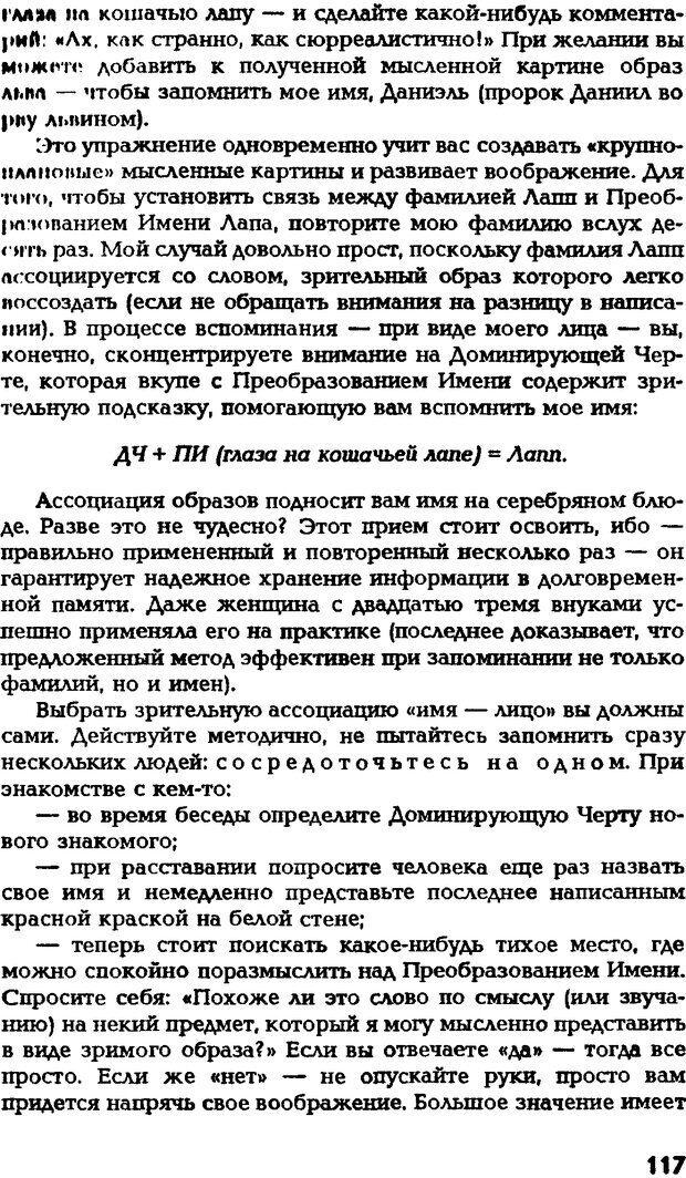 DJVU. Искусство помнить и забывать. Лапп Д. Страница 116. Читать онлайн