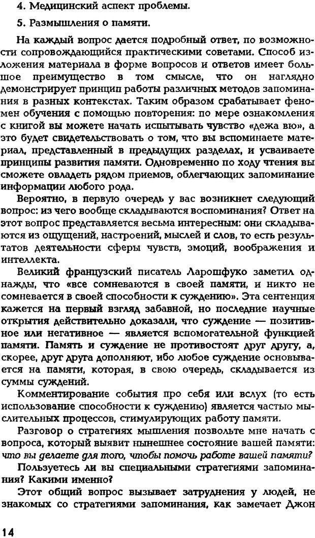 DJVU. Искусство помнить и забывать. Лапп Д. Страница 13. Читать онлайн