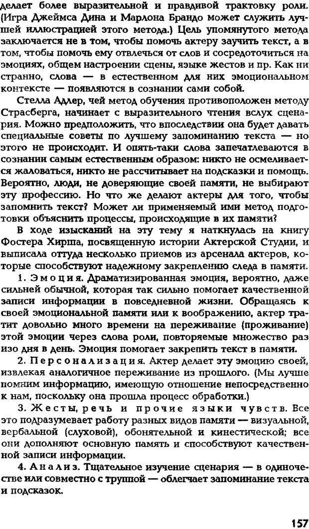DJVU. Искусство помнить и забывать. Лапп Д. Страница 156. Читать онлайн