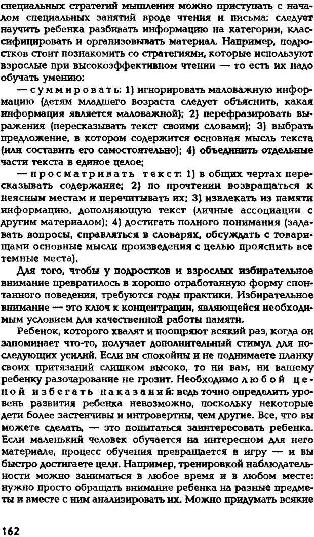 DJVU. Искусство помнить и забывать. Лапп Д. Страница 161. Читать онлайн