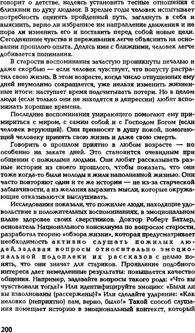 DJVU. Искусство помнить и забывать. Лапп Д. Страница 199. Читать онлайн