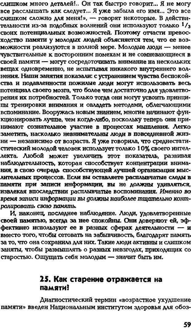 DJVU. Искусство помнить и забывать. Лапп Д. Страница 58. Читать онлайн