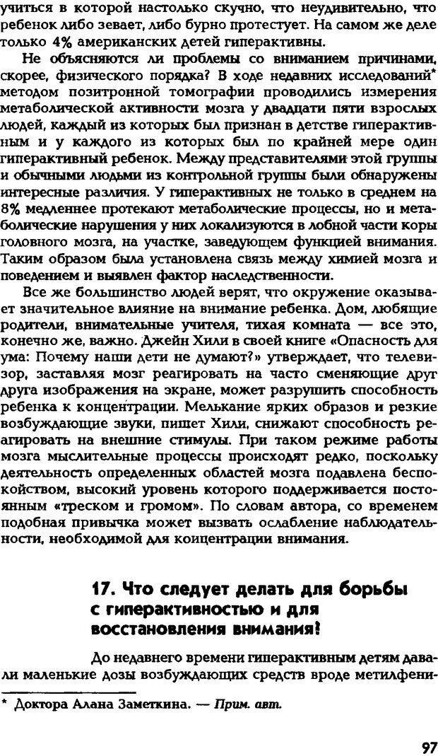 DJVU. Искусство помнить и забывать. Лапп Д. Страница 96. Читать онлайн