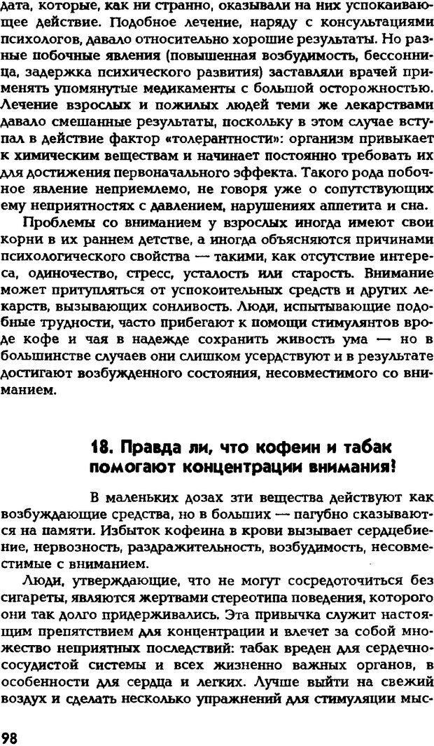 DJVU. Искусство помнить и забывать. Лапп Д. Страница 97. Читать онлайн
