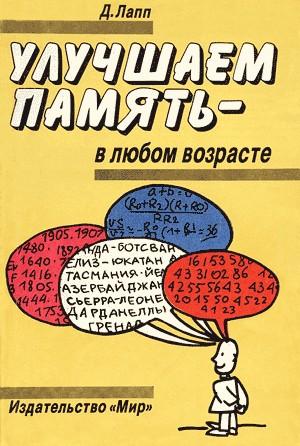 """Обложка книги """"Улучшаем память  - в любом возрасте"""""""