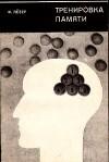 Тренировка памяти, Лезер Франц